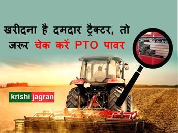 PTO Power: ट्रैक्टर खरीदते समय किसान उसकी पीटीओ पावर देखना न भूलें, जानें क्यों है यह बेहद जरूरी!