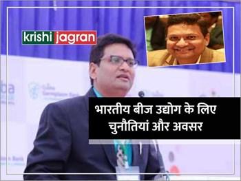 Krishi Jagran FB LIVE: जानें ! 6 मई को कोविड -19 के बीच Gubba Kiran से भारतीय बीज उद्योग के लिए चुनौतियां और अवसर