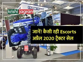 Escorts Tractors: एस्कॉर्ट्स ट्रैक्टर ने अप्रैल 2020 में बेची 705 ट्रैक्टर यूनिट्स, 86.6 फीसदी की गिरावट दर्ज