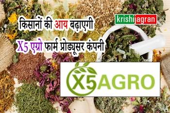 किसानों की आय बढ़ाएगी  X5 एग्रो फार्म प्रोड्यूसर कंपनी