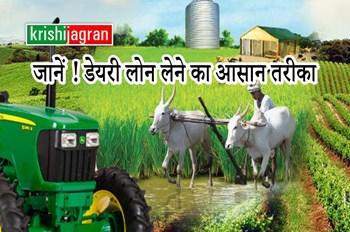 Agricultural loan:  KCC के लिए ICICI बैंक दे रही है लोन, जानिए पात्रता, मिलने वाली सुविधाएं और जरूरी दस्तावेज !