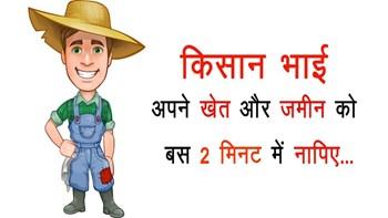 Mobile Se Jamin Napna: किसान मिनटों में जमीन का नाप कैसे करें?