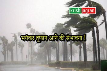 मौसम विभाग ने जारी की इन राज्यों में चक्रवाती तूफान 'AMPHAN' की चेतावनी, अगले 6 घंटे में भयंकर रूप लेने की संभावना !