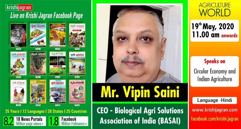 Krishi Jagran FB Live Series:  परिपत्र अर्थव्यवस्था और भारतीय कृषि पर 19 मई को प्रकाश डालेंगे विपिन सैनी