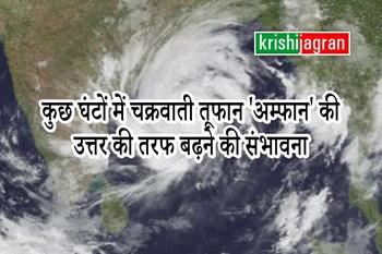Amphan Cyclone Update: अगले 12 घंटों के दौरान अम्फान तूफान  की उत्तर की तरफ बढ़ने की संभावना, भारी बारिश की चेतावनी हुई जारी...