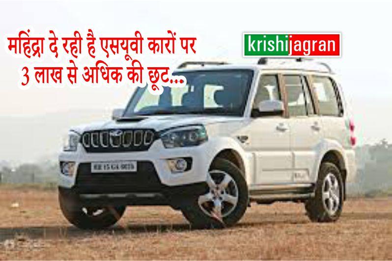 लॉकडाउन में महिंद्रा ने खोला पिटारा, एसयूवी कारों पर 3 लाख से अधिक की छूट