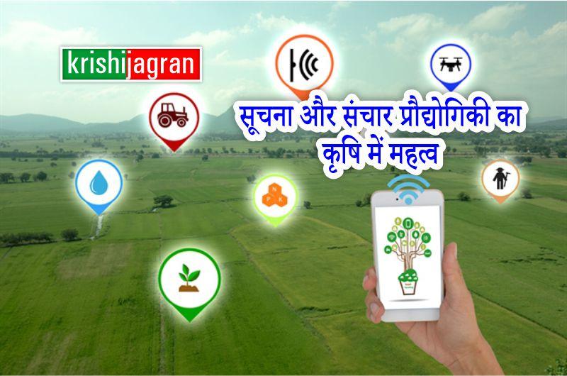 सूचना और संचार प्रौद्योगिकी का कृषि में महत्व