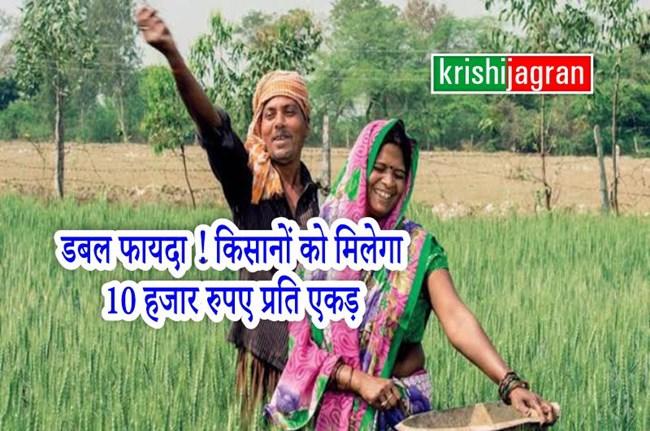 खुशखबरी ! किसानों के लिए नई योजना, प्रति एकड़ 10 हजार रुपये की मिलेगी सहायता
