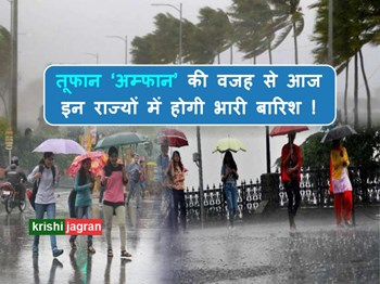 तूफान 'अम्फान' ने कई राज्यों में मचाई तबाही, अब इन राज्यों में होगी भारी बारिश !