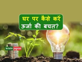 घर पर कैसे करें ऊर्जा की बचत?