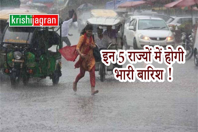 Amphan Cyclone Update:  आज इन 5 राज्यों में भारी बारिश की संभावना, तूफान का खतरा अभी भी बरकरार !