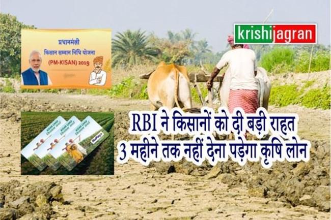 बड़ी खबर ! RBI ने 7 करोड़ KCC धारक किसानों को दी बड़ी राहत, 3 महीने तक नहीं जमा करना पड़ेगा कृषि लोन