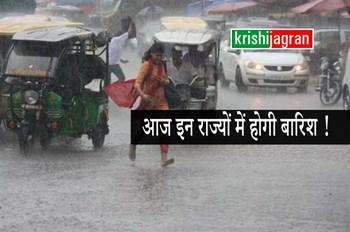 Weather Alert: दिल्ली और हरियाणा में बढ़ेगा पारा, तो वही इन राज्यों में होगी बारिश !