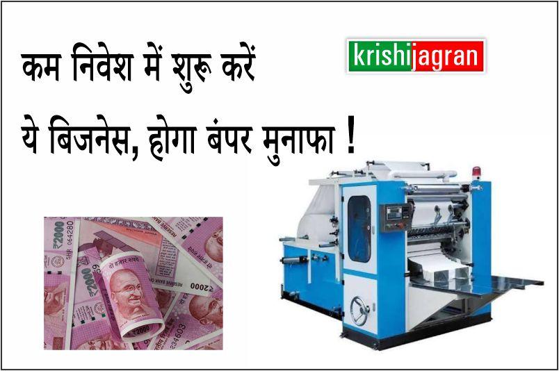 Low Investment Business: कम निवेश में शुरू करें ये बिजनेस, करोड़ों का होगा मुनाफा !