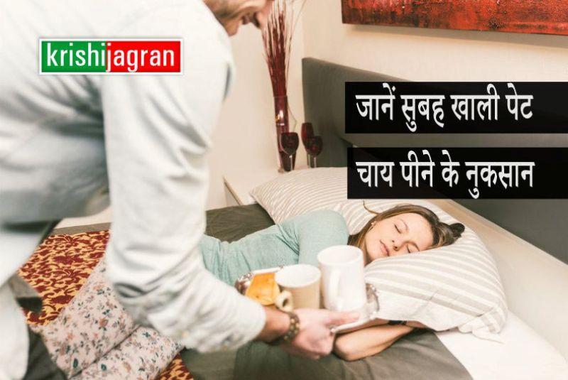 Morning Bed Tea सेहत के लिए हानिकारक, जानें इसके नुकसान