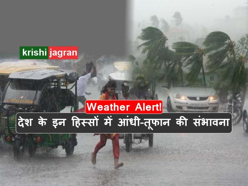 Weather Alert! देश के इन हिस्सों में आंधी-तूफान, भारी बारिश के साथ लू का प्रकोप जारी रहने की आशंका