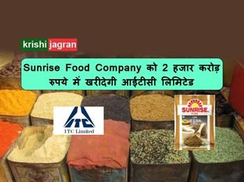 Sunrise Food Company को 2 हजार करोड़ रुपये में खरीदेगी आईटीसी लिमिटेड