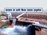 राज्य सरकार ने किसानों के लिए जारी किया 5000 ट्यूबवेल कनेक्शन