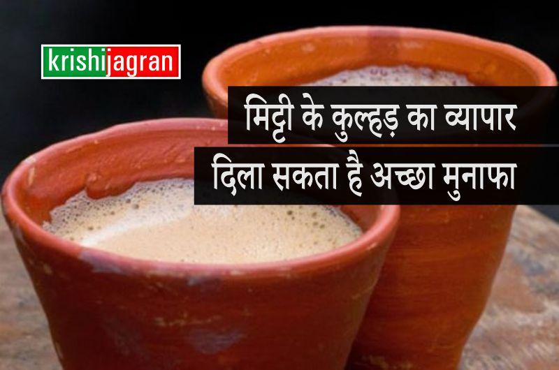 5 हजार रुपए की पूंजी निवेश कर, कमाएं 50 हजार रुपए तक का महीना !