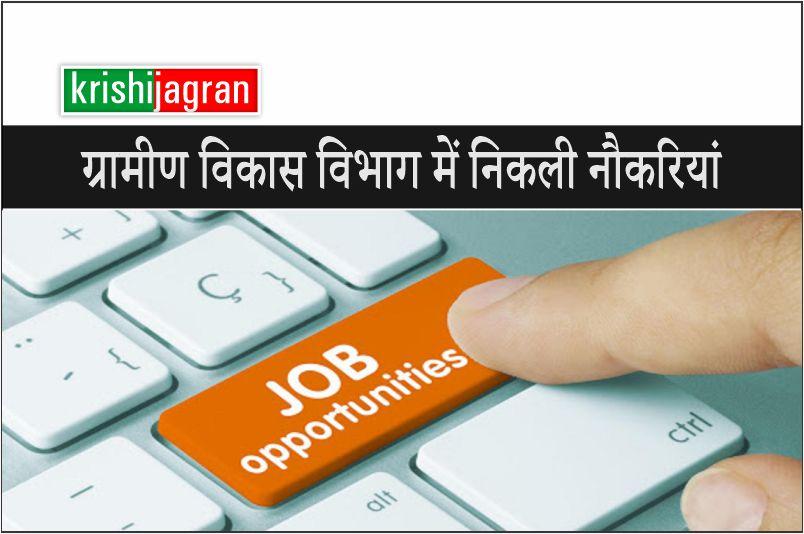 ग्रामीण विकास विभाग में निकली नौकरियां, इस तिथि से पहले करें आवेदन