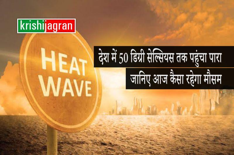 Weather Alert in India: देश में 50 डिग्री सेल्सियस तक पहुंचा पारा, जानिए आपके राज्य में आज कैसा रहेगा मौसम !