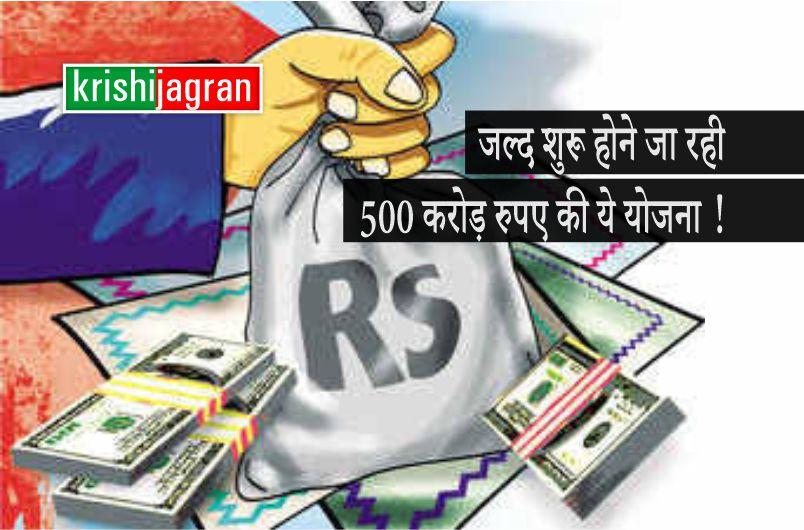 Good News: जल्द शुरू होने जा रही 500 करोड़ रुपए की ये योजना, जानें कैसे उठा सकते हैं इसका लाभ