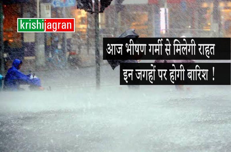 Weather Alert:  आज भीषण गर्मी से मिलेगी राहत, इन जगहों पर होगी बारिश !