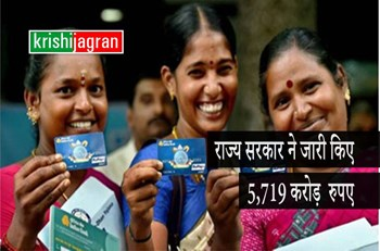 महिलाओं और  किसानों  के लिए राज्य सरकार ने जारी किए 5,719 करोड़  रुपए