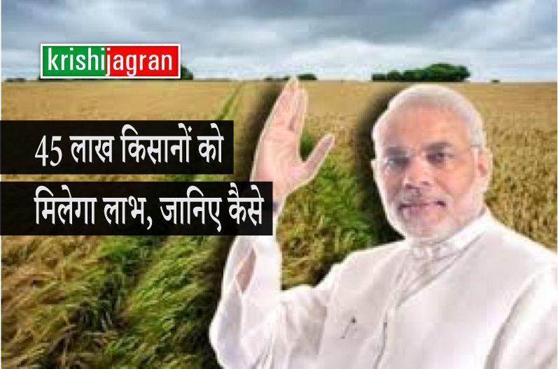 Pm-kisan के लाभार्थी  किसानों के लिए सरकार का बड़ा फैसला, 45 लाख किसानों को मिलेगा सस्ते दरों पर KCC लोन !
