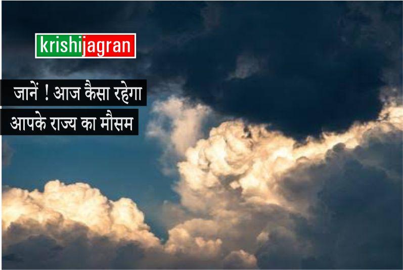 Monsoon Alert:  देश के कई इलाकों में आज होगी बारिश, मिलेगी चिलचिलाती गर्मी से राहत !