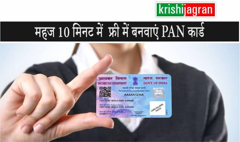 PAN Card 2020: सिर्फ 10 मिनट में फ्री में बनवाएं PAN कार्ड, वित्त मंत्री ने लॉन्च की ये खास सुविधा