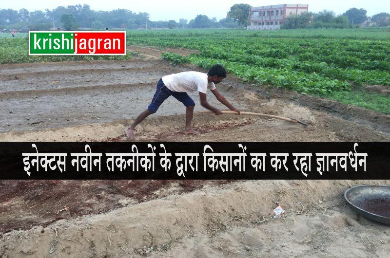 इनेक्टस नवीन तकनीकों के द्वारा किसानों का कर रहा ज्ञानवर्धन