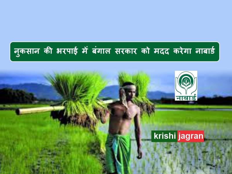 कृषि के नुकसान की भरपाई में बंगाल सरकार को मदद करेगा नाबार्ड
