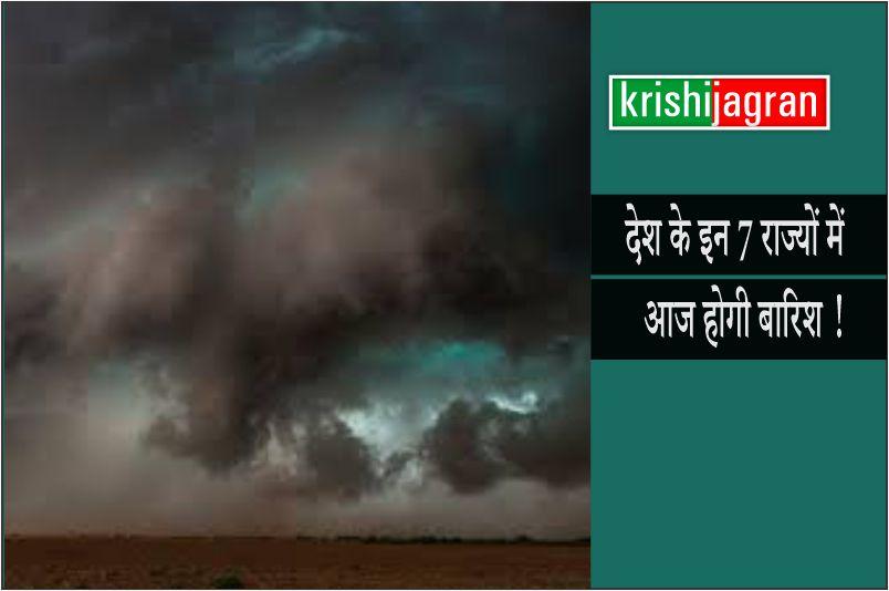 Weather Forecast in India:  देश के इन 7 राज्यों में आज होगी हल्की से मध्यम बारिश, गर्मी से मिलेगी राहत !