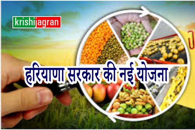 फूड प्रोसेसिंग यूनिट्स के लिए 10 हजार करोड़ रुपए का प्रावधान, इस राज्य के किसान उठा पाएंगे लाभ