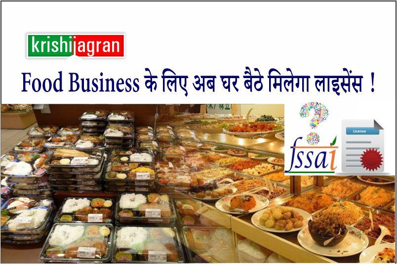 FSSAI Launches New Platform: शुरू करें खुद का Food Business, घर बैठे मिलेगा लाइसेंस और रजिस्ट्रेशन