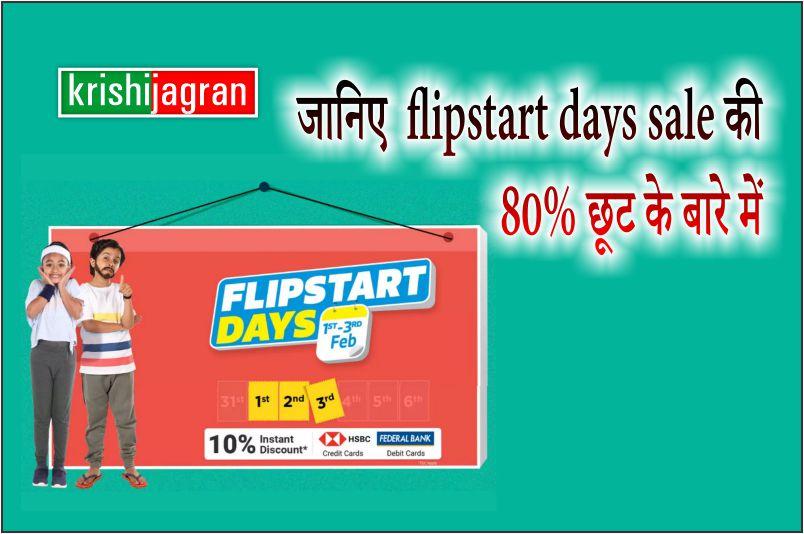 Flipkart Sales: 1 जून से शुरू हो रही है महासेल, ग्राहकों को मिलेगा 80% तक का डिस्काउंट