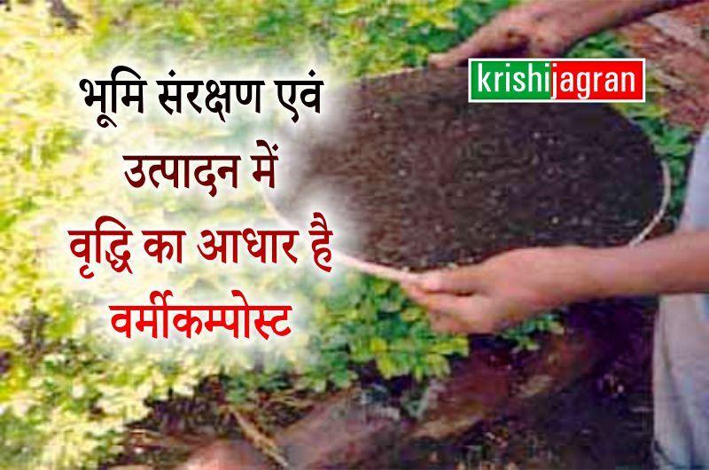 किसानों को कर देगी आबाद, ये जैविक खाद