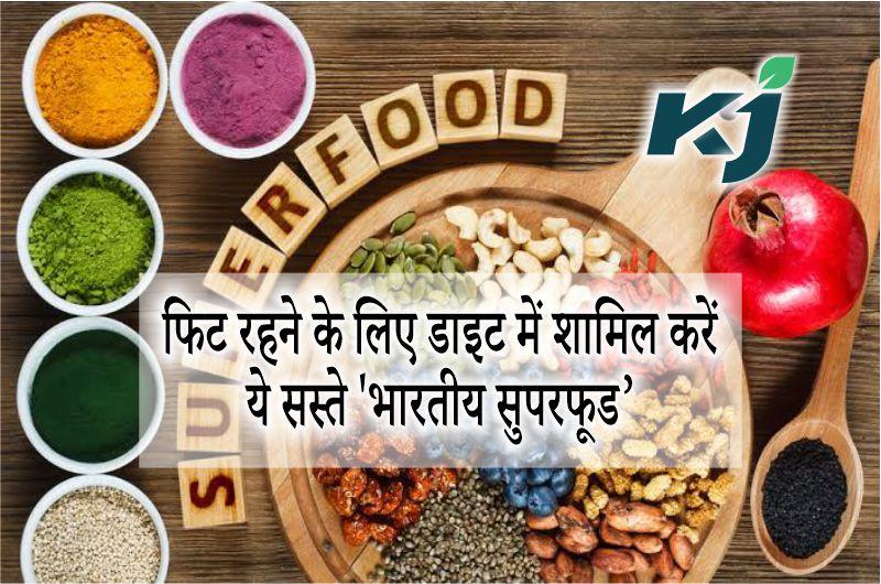 """Indian Superfood: फिट रहने के लिए डाइट में शामिल करें ये सस्ते """"भारतीय सुपरफूड"""", होगा जबरदस्त असर !"""
