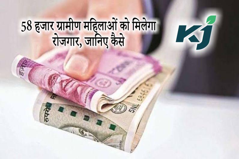 Sakhi Yojna के तहत 58 हजार महिलाओं को मिलेगा रोजगार, सैलरी प्रति माह 4000 रूपये !