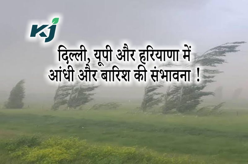 आगामी कुछ घंटों के दौरान मध्य प्रदेश, छत्तीसगढ़, पंजाब, हरियाणा और दिल्ली में बारिश की संभावना !