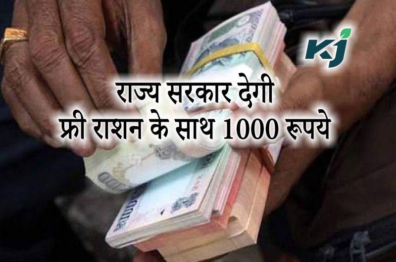 State Government Scheme: बिना राशन कार्ड वालों को मिलेगा फ्री राशन के साथ 1000 हजार रुपए,मृत्यु होने पर 5,000 रुपए की आर्थिक मदद !