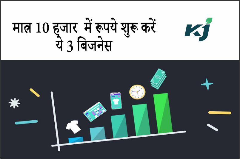 ग्रामीण युवा सिर्फ 10 हज़ार रुपये की लागत में शुरू करें मुनाफे के ये 3 बिज़नेस, होगी बंपर कमाई !
