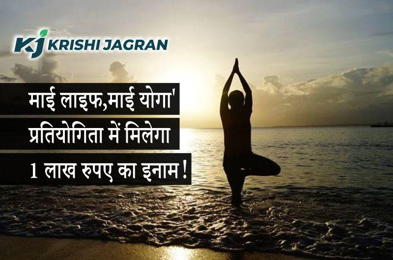My Life, My Yoga Competition: मोदी सरकार करा रही माई लाइफ,माई योगा प्रतियोगिता, 1 लाख रुपए का इनाम जीतने के लिए करें ये काम
