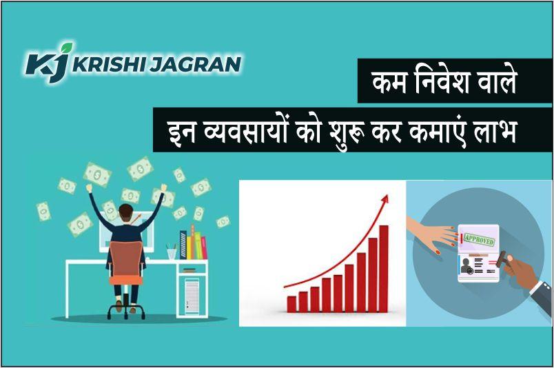 Low Investment Business: कम निवेश वाले इन व्यवसायों को शुरू कर कमाएं लाभ, जानें कैसे मिलेगा लाइसेंस