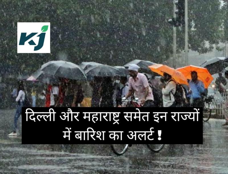Weather Update: दिल्ली और महाराष्ट्र समेत इन राज्यों में बारिश का अलर्ट, जानिए कैसा रहेगा मौसम