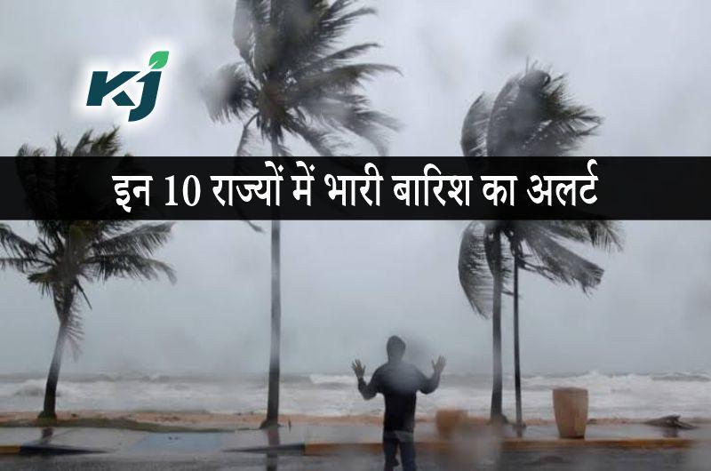 इन 10 राज्यों में भारी बारिश का अलर्ट, दिल्ली-NCR में भी बारिश होने की संभावना !