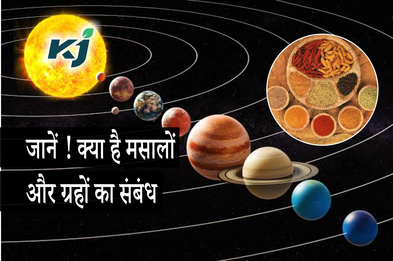 जानिए क्या है भारतीय मसालों का ग्रहों से संबंध और इनके राज