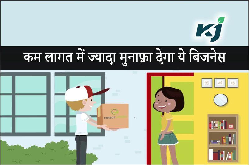 News Business Idea: कम लागत में शुरू करें होम डिलीवरी का बिजनेस, होगा हजारों रुपए का मुनाफ़ा