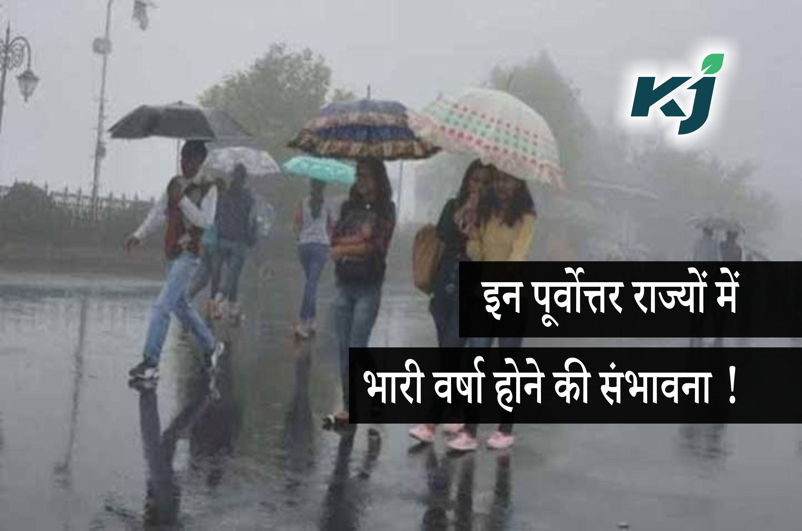 अगले 24 घंटों के दौरान देश के इन पूर्वोत्तर राज्यों में भारी वर्षा होने की संभावना !